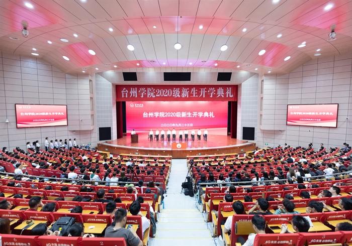 学校隆重举行2020级新生开学典礼